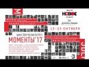 "МОМЕНТЫ`17 | Фильм о фестивале на ""Красном Октябре"""