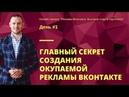 Тренинг Реклама ВКонтакте День 1. Главный секрет создания окупаемой рекламы ВКонтакте
