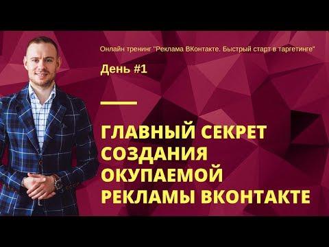 [Тренинг Реклама ВКонтакте] День 1. Главный секрет создания окупаемой рекламы ВКонтакте
