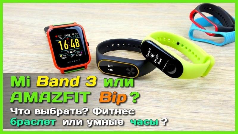 📦 Xiaomi Mi Band 3 или AMAZFIT Bip Ищем лучшие умные часы с АлиЭкспресс