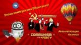 Боты ВКонтакте путь к коммунизму! (Автоматизация бизнеса)