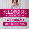 Конфитюр - недорогие свадебные платья, Воронеж