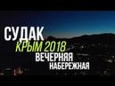 СУДАК ВЕЧЕРНЯЯ НАБЕРЕЖНАЯ 14 06 2018 Цены в Крыму Сегодня