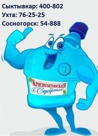 Вода-Краснозатонская Серебряная