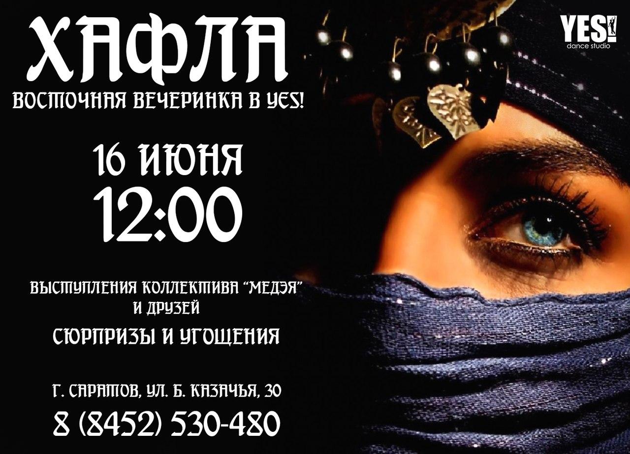 Афиша Саратов Восточная Хафла в YES!