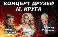 Купить билеты на Концерт друзей М.Круга