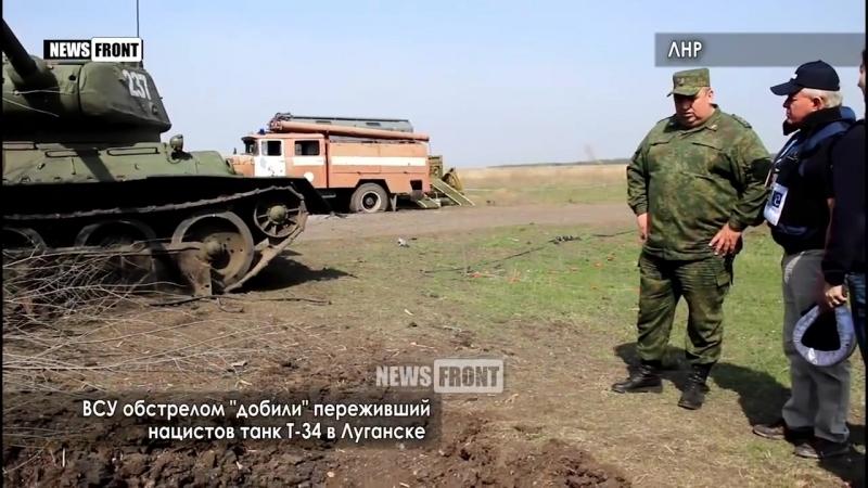 ВСУ обстрелом добили переживший нацистов танк Т-34 в Луганске.
