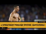 ● Криштиану Роналду против «Барселоны»