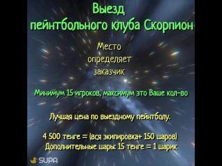 пейнтбол Алматы, Пейнтбольный клуб Скорпион, пейнтбол на выезд, выезная игра в пейнтбол