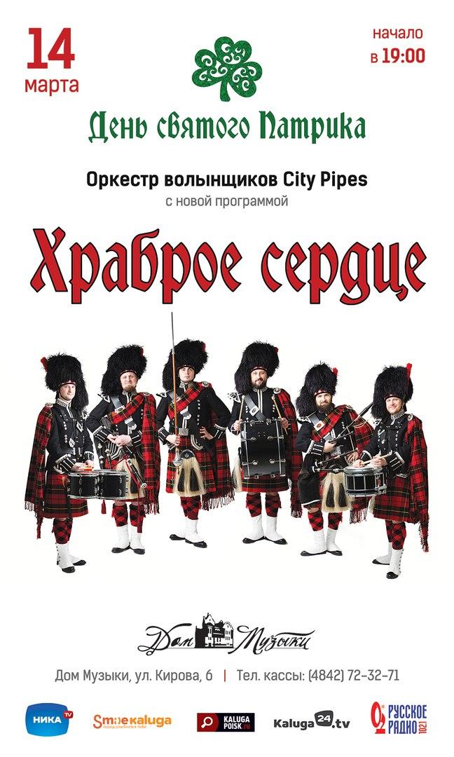 Афиша Калуга 14.03//Оркестр волынщиков City Pipes в Калуге!