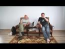 Владимир Виноградов Задушевный разговор . Александр РЫчков_Full-HD