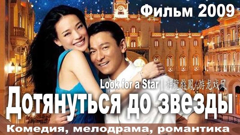 Дотянуться до звезды Китай комедия мелодрама русские субтитры