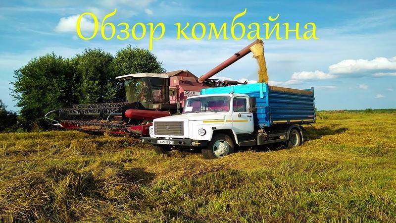 Обзор комбайна GS10 ПАЛЕССЕ (за весь срок эксплуатации - 10 сезонов)