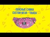 Поясные сумки Custom Wear Triada !