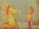 Девочка и дракон ( 1983 год )