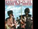 Казачья быль ( истерн . про казаков . 1999)