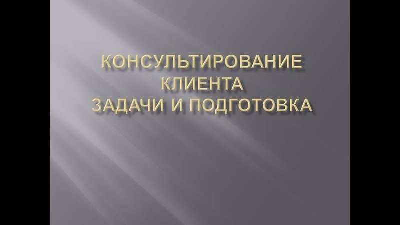Юридическое консультирование Основы для начинающих Задачи и подготовка 2018 г
