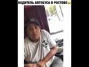 Водителя автобуса в ростове приняли за ребёнка