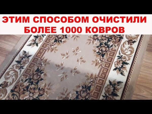 КАК ПОЧИСТИТЬ КОВЕР ДО ИДЕАЛЬНОГО СОСТОЯНИЯ? Более 1000 ковров спасены благодаря этому способу