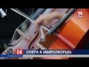 Украинский сайт Миротворец пополнился звёздами мировой оперы