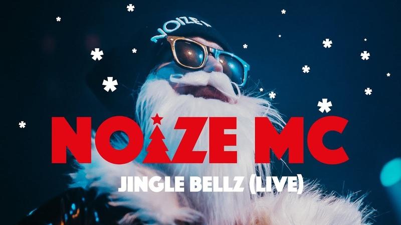 Macj.ru   Noize MC - Jingle Bellz (Live in Moscow @ RED)