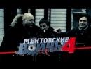 Ментовские войны 4 сезон 8 серия-Провокатор