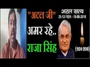 अटल जी अमर रहे : राजा सिंह   Raja Singh    Atal Bihari Vajpayee