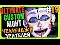 Ultimate Custom Night Прохождение 19 ✅ ЧЕЛЛЕНДЖИ ЗРИТЕЛЕЙ!