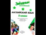 Starlight 5 - Student's book / Звездный английский - Аудиокурс для работы в классе.