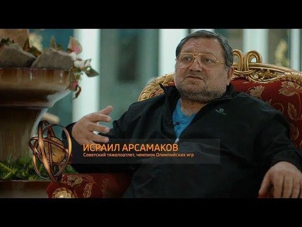 Секреты кавказского долголетия: Исраил Арсамаков