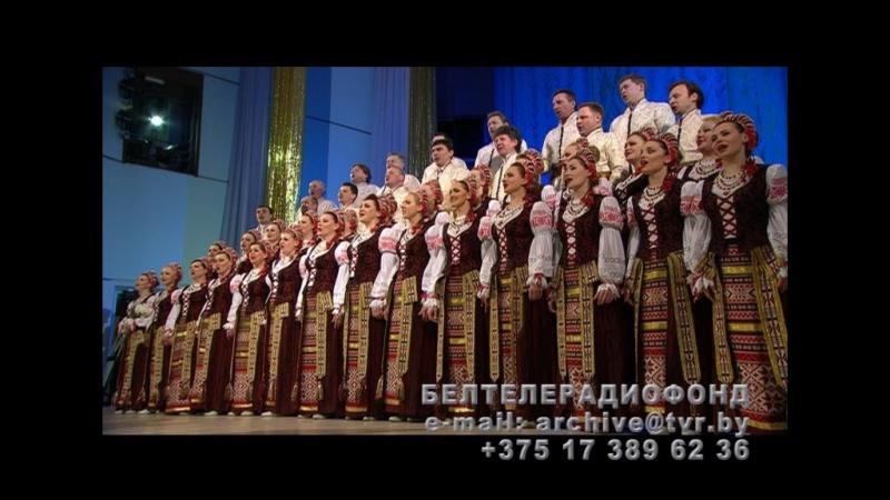 «Мне Родина Богом дана» (В.Коризна – Д.Морозов) – Национальный академический народный хор им. Г.Цитовича (БТРК, 2014)-