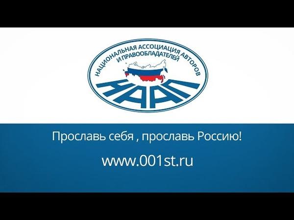 Www.001st.ru Национальная ассоциация авторов и правообладателей