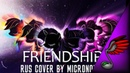 Friendship MLP Song Rus Cover by MicroNoize Aviators