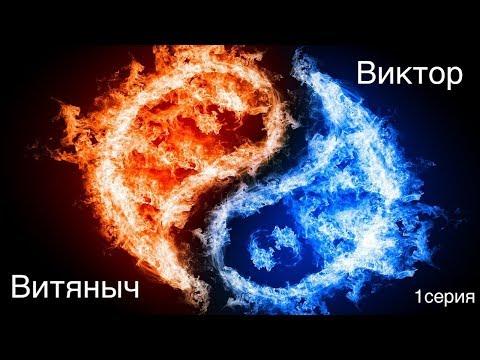 Виктор против Витяныча / Как вырубить КЛИЧКО / Жилье в Крыму за 1000р / VITO vs Z750