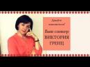 Ваш спикер Виктория Гренц