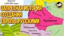 ЗАПРЕТНАЯ ИСТОРИЯ СОЗДАНИЯ ЕВРОПЫ РУССКИМИ. Запретная Тема Создания Европы