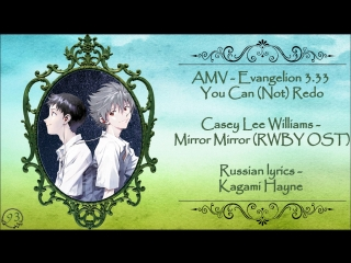 Casey Lee Williams - Mirror Mirror (RWBY) Evangelion 3.33 You Can (Not) Redo AMV] перевод rus sub