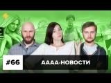 АААА-новости (#66). Первоапрельские розыгрыши разработчиков и не только (2.04.18)