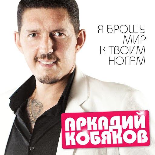 Аркадий Кобяков альбом Я брошу мир к твоим ногам