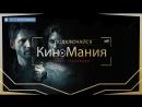 🔴Кино▶Мания HD/:Избави нас от лукавого/Жанр:Ужасы:/(2014)