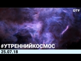 [Игровые новости] #Утренний Космос 25.07.2018