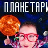 "Планетарий в ТК ""Ньютон"" Красноярск"