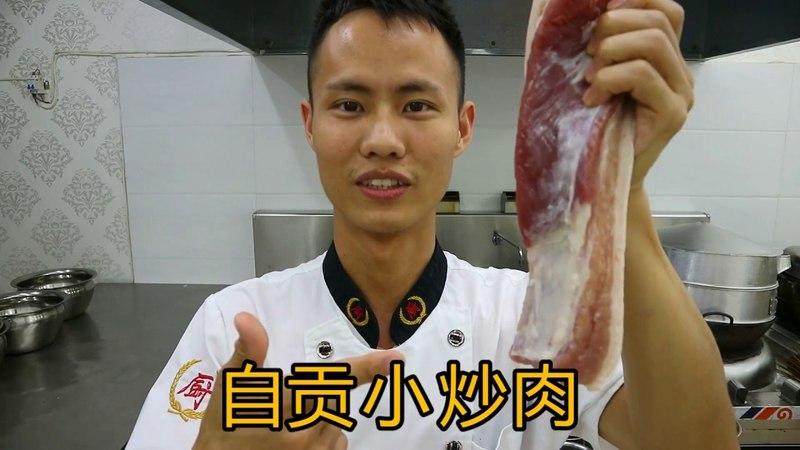 """厨师长教你:""""自贡小炒肉""""的家常做法,简单易学,大家做起来"""