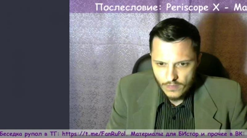 Послесловие: Periscope X - Махач Легенда. . • ° Перископеры интервью Перископ