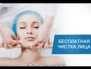 Бесплатная чистка лица от Косметолога Mila Suetina