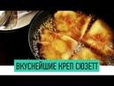Блинчики КРЕП СЮЗЕТТ Как приготовить французские блинчики на молоке Crepe Suzette
