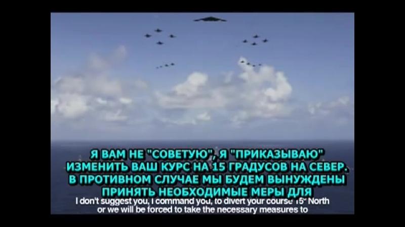 радиоперехват русской разведки диалога США и Испании навигпроливе Финистерра