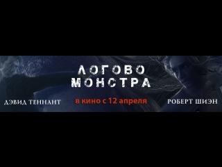 трейлер «Логово Монстра » в кино с 12 апреля