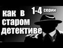 По роману Татьяны Устиновой 1 4 серии из 4 детектив боевик криминальный сериал