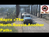 Карта «The North.Russia.Another Path»